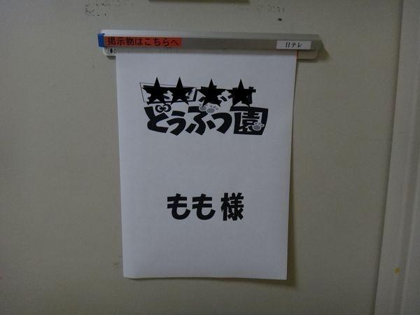 日テレ.jpg