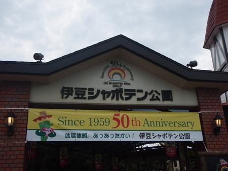 PA170064.JPG